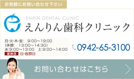 久留米 歯医者 えんりん歯科お問い合わせフォーム