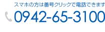TEL 0942-65-3100